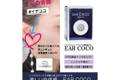 新商品☆EARCOCO イヤーココ 予約受付中!