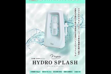 水素水&吸引で毛穴を洗浄するマシンが新登場‼ハイドロスプラッシュ