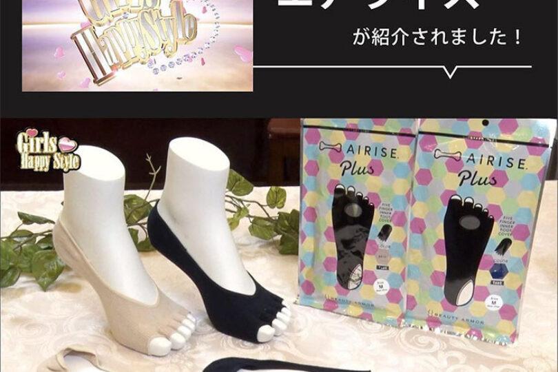 【メディア掲載情報】エアライズ 、トレンド情報番組「Girls Happy Style」にて紹介
