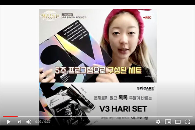 【メディア掲載情報】V3 HARISET 韓国の美容番組にて紹介
