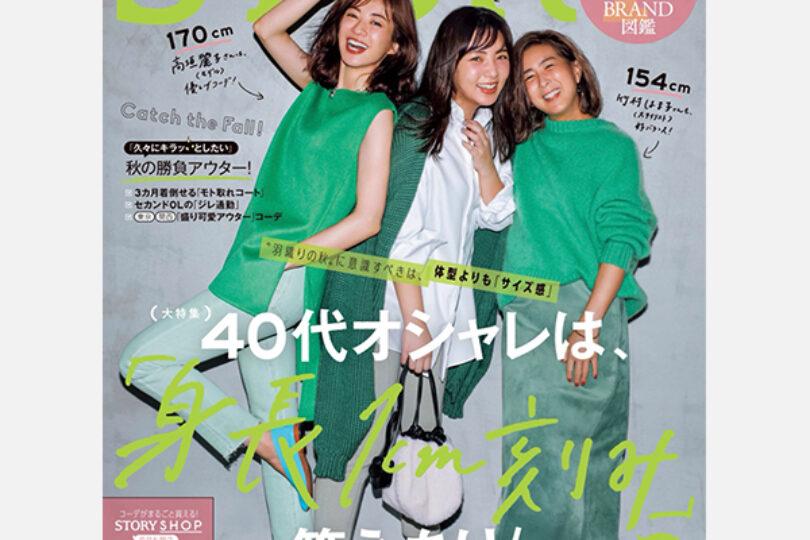 【雑誌掲載情報】STORY 10月号 掲載