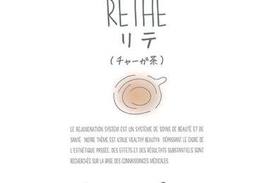 チャーガ茶(RETHE)取扱終了のお知らせ
