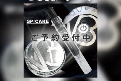 スピケア新商品3アイテム、V3新商品は本日より先行ご予約受付スタート!